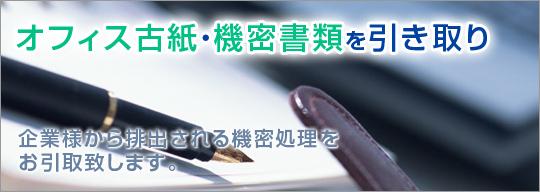 オフィス古紙・機密書類の引き取り業務