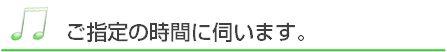 丸八建設運輸は千葉県の運送会社です