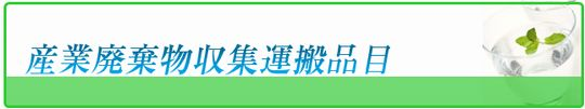 千葉県で産業廃棄物(産廃)収集運搬