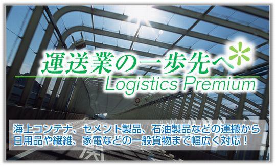千葉県から東京、関西方面まで、運送業務を請け負います